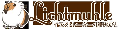 Lichtmuhle-イラストレーター小野りひとwebsite