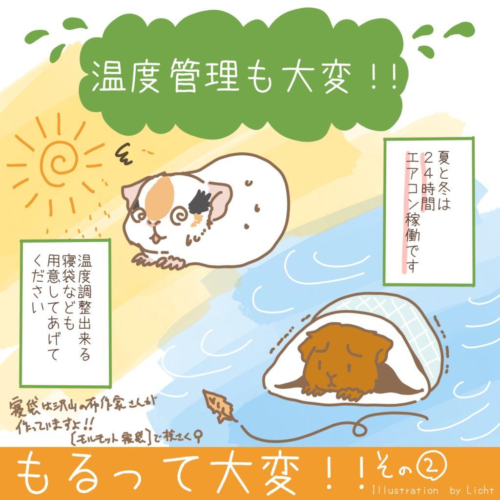 気温の変化にとても弱い!!